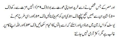 Surah Yusuf Translation Of Quran In Urdu From Kanzul Iman
