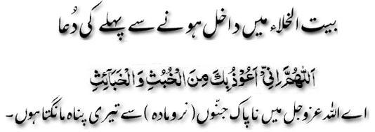 Bayt-ul-Khala main dakhil honay say phelay ki dua