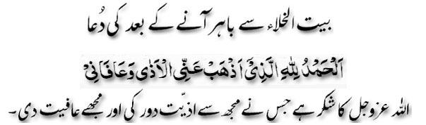 Bayt-ul-Khala say bahr anay kay bad ki dua